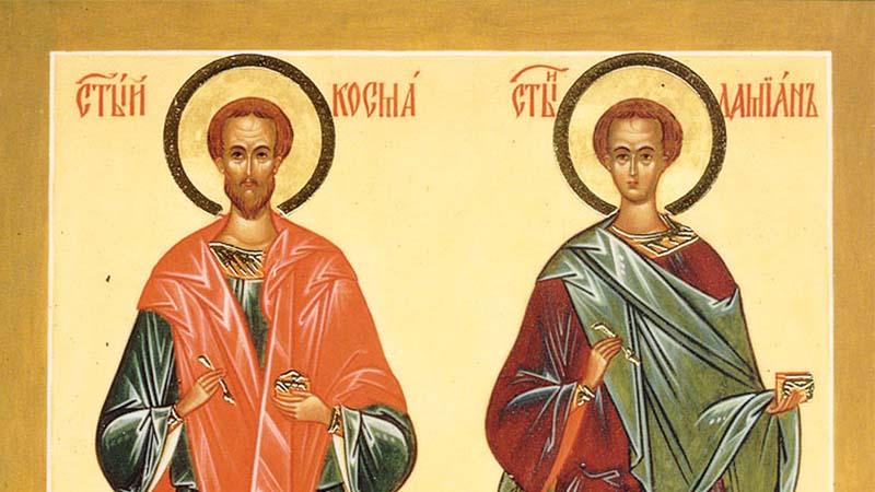 Свети бесребреници Козма и Дамјан