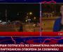 """Лажна тревога на ,,Партизанска"""" – Полицијата пронајде две ваги"""