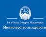 Министерството за здравство информира